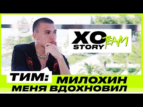 ТИМ СОРОКИН ОБ XO TEAM, МИЛОХИНЕ И СЕМЬЕ - Видео онлайн