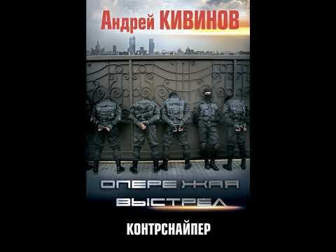 Андрей Кивинов – Контрснайпер. [Аудиокнига]