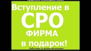 СРО в Перми(, 2013-02-19T08:26:33.000Z)