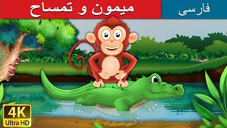 میمون و تمساح  | Monkey and Crocodile Story in Persian | Dastanhaye Farsi | Persian Fairy Tales