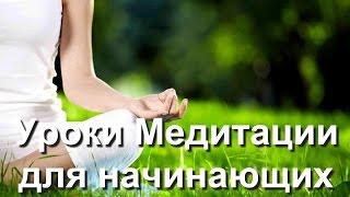 Уроки медитации для начинающих, видео. Медитация для начинающих – в домашних условиях