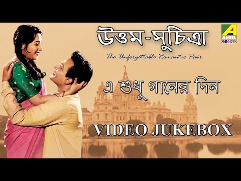 Uttam Suchitra The Unforgettable Romantic Pair| E Shudhu Ganer Din | Bengali Songs Video Jukebox