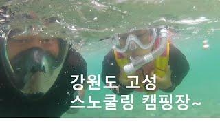 강원도고성 카라반캠핑(티피캠핑장) 즐거운여름휴가2탄