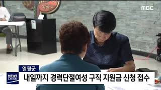 2019. 11. 14  [원주MBC] 영월)내일까지 …