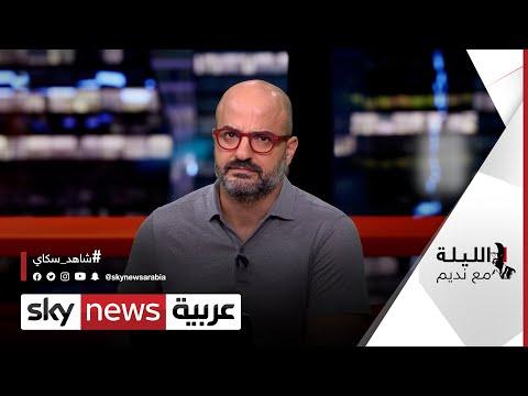 الرئيس #السيسي يتسوَّل مصالحة -الإخوان-؟! والحسين.. وانتخابات العراق!! #الليلة_مع_نديم