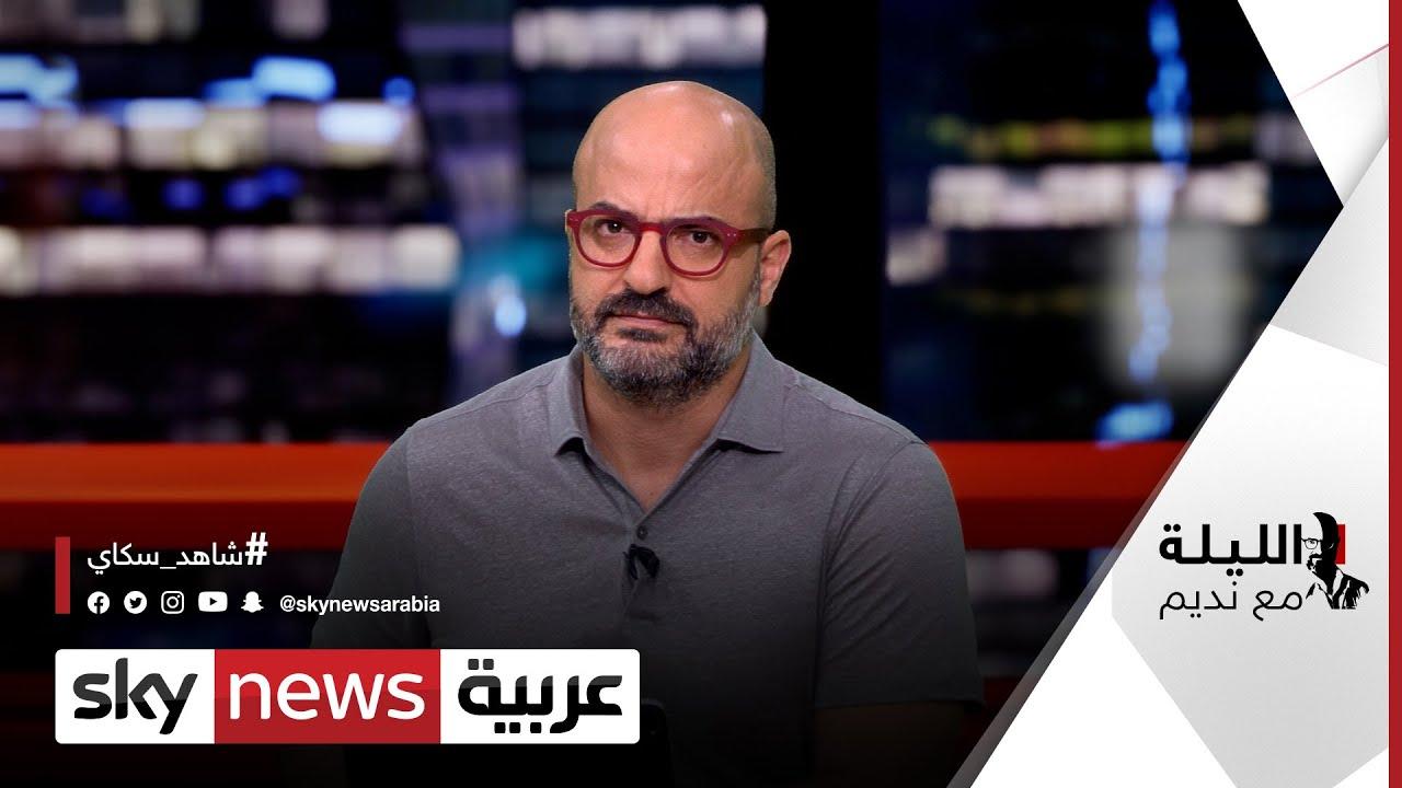 الرئيس #السيسي يتسوَّل مصالحة -الإخوان-؟! والحسين.. وانتخابات العراق!! #الليلة_مع_نديم  - 16:54-2021 / 10 / 12
