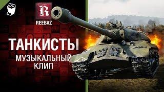 Танкисты - Музыкальный клип от REEBAZ [World of Tanks]