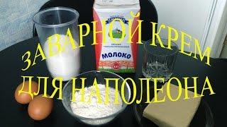 Рецепт | Классический Заварной крем для Наполеона | Готовим Дома