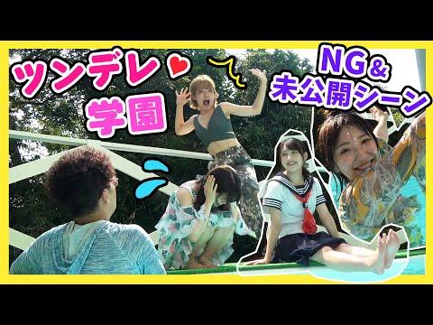 【NGシーン】水着で大はしゃぎ!ツンデレ学園の裏側を大公開!【ツンデレ学園 #5】
