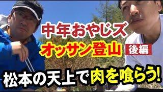 信州松本の里山「金松寺山~天狗岩」を紹介。 里山ながら、頂上には絶景...