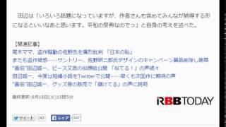 """画伯""""田辺誠一も五輪エンブレム提案「明るいわびさび感」 RBB TODAY 8月..."""
