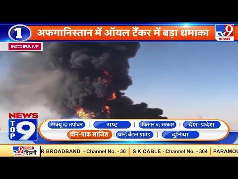 News Top 9 चीन-पाक साजिश : Afghanistan में Oil Tanker में बड़ा Blast