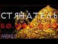 Сезон 5 Diablo III Завоевание Стяжатель Стяжательство mp3