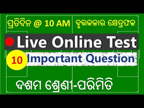 🔴ବୃତ୍ତକଳାର କ୍ଷେତ୍ରଫଳ(Area Of Sector)|Live OnlineTest|Class 10 Mensuration |Aveti Learning
