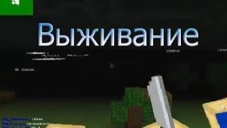 Блокада Вконтакте Выживание+обучение-Люк?!
