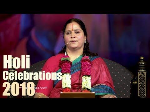 Holi Celebrations 2018 | Anandmurti Gurumaa