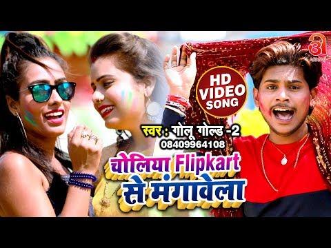 आ गया Golu Gold-2 का सुपरहिट VIDEO SONG   चोलिया Flipkart से मंगावेला   Bhojpuri Holi Song 2019 New