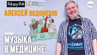 Музыка в медицине. Алексей Водовозов