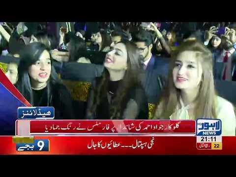 09 PM Headlines Lahore News HD – 29th December 2018
