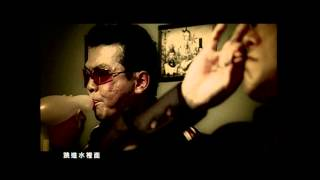 [avex官方]伍佰 & China Blue 純真年代(MV完整版)