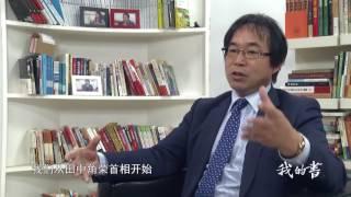 【我的书】徐静波 日本前首相眼中的中日关系