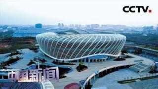 [中国新闻] 军运会倒计时:武汉,准备好了!| CCTV中文国际