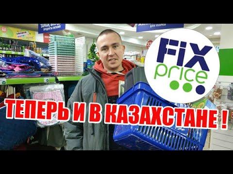 Фикс прайс. Fix price. Алматы 2019. Тестируем магазин. Новогодние покупки.