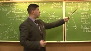 """Урок геометрії у 7-М класі РЛ 29.01.20 """"Розв'язування задач. Сума кутів трикутника. (1 заняття)"""""""