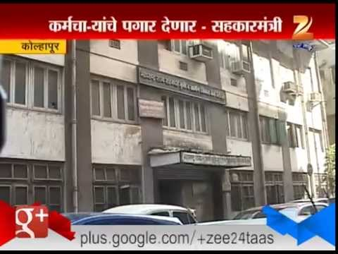 Kolhapur : Maharashtra Goverment To Shut Down Defunct Land Development Bank