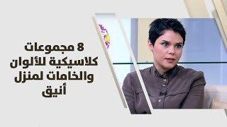 مايا أبو شرار - 8 مجموعات كلاسيكية للألوان والخامات لمنزل أنيق