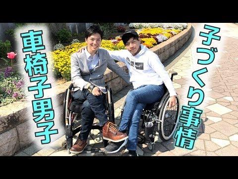 #75  【障害者の性】車椅子男子の悩みは◯◯!?