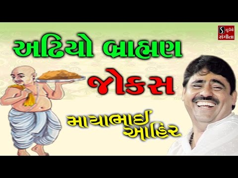 Full Gujarati Jokes 2017 Mayabhai Ahir Live Comedy Dayro