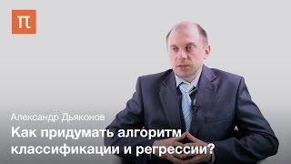 Задачи в машинном обучении - Александр Дьяконов