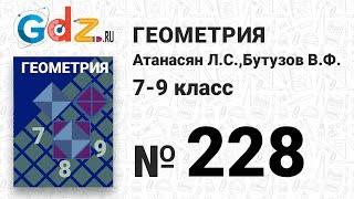 № 228- Геометрия 7-9 класс Атанасян