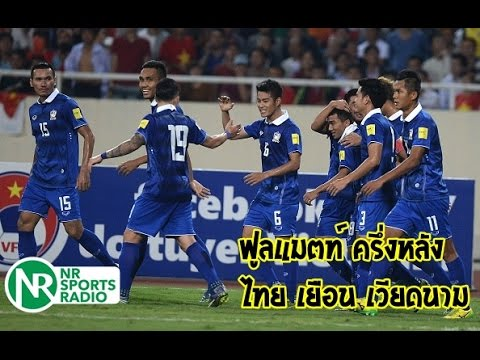 (18+) ครึ่งหลัง ไทย เยือน เวียดนาม พากย์โดย NRsportsRadio 13/10/15