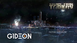 Стрим: Escape From Tark...