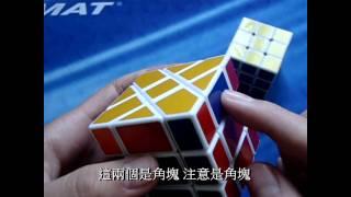 魔術方塊教學-費雪方塊解法[字幕][逢任的教學]