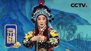 《中国京剧像音像集萃》 20190609 京剧《荀灌娘》 2/2| CCTV戏曲