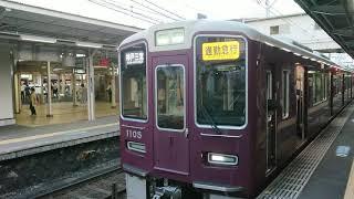 阪急電車 神戸線 1000系 1105F 発車 十三駅