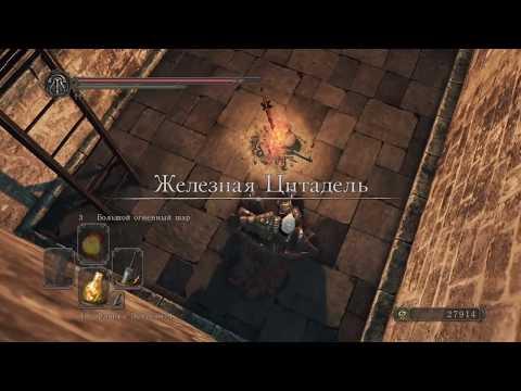 """Dark Souls II:  фарм Ковенанта Хранители Колокола (""""Звонари"""") (Bell Keepers)"""