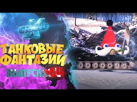Танковые фантазии №54 | Приколы с танками | от GrandX [World of Tanks]