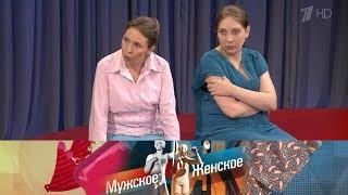 Мужское / Женское - На сносях. Выпуск от 22.05.2018