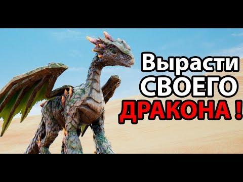 Вырасти своего дракона ! ( Day Of Dragons )