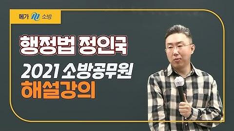 [메가소방] 소방행정법 정인국 선생님의 2021 소방공무원 해설강의