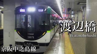 重音テトが「ガラクタ・パレード」で京阪鴨東線・京阪本線・京阪中之島線の駅名を歌います
