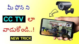 How To Use Mobile Camera Like CCTV 2018 in Telugu