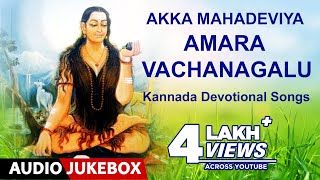 Kannada Devotional Songs Akka Mahadeviya Amara Vachanagalu