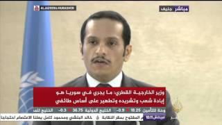 شاهد وزير الخارجية القطري يتحدث عن فشل نظام الأمن الجماعي الذي أرساه ميثاق الأمم المتحدة