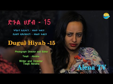Alena TV - Tesfit Abraha - Dgul Hiyab - Part -15 {ድጉል ህያብ  15 - ክፋል} Alena TV New Eriitrean TV 2018