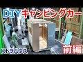自作DIYする軽トラキャンピングカー「Kトラハウス」を組み立ててきた_前編